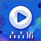 吉吉猪视频app下载_吉吉猪视频app最新版免费下载