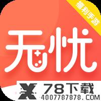无忧手游盒app下载_无忧手游盒app最新版免费下载