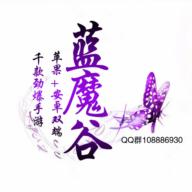 蓝魔BT手游app下载_蓝魔BT手游app最新版免费下载