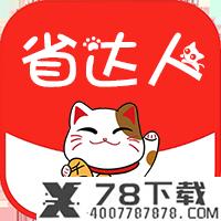 省达人app下载_省达人app最新版免费下载