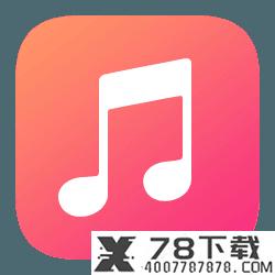 i音乐app下载_i音乐app最新版免费下载