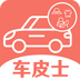车皮士app下载_车皮士app最新版免费下载