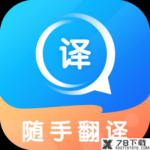 随手翻译app下载_随手翻译app最新版免费下载