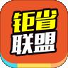 钜省联盟app下载_钜省联盟app最新版免费下载