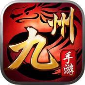 九州传奇手游下载_九州传奇手游最新版免费下载