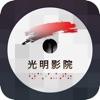 光明影院app下载_光明影院app最新版免费下载