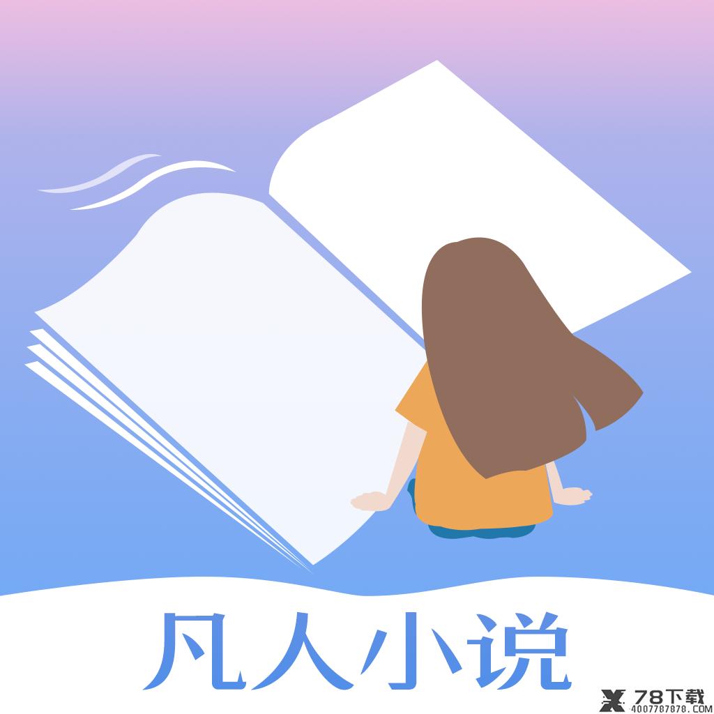 凡人小说app下载_凡人小说app最新版免费下载
