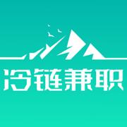 冷链兼职app下载_冷链兼职app最新版免费下载