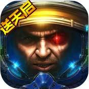 星际红警手游下载_星际红警手游最新版免费下载