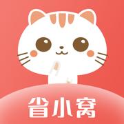 省小窝app下载_省小窝app最新版免费下载