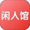 闲人管app下载_闲人管app最新版免费下载
