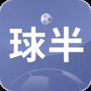 球半app下载_球半app最新版免费下载