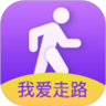 我爱走路app下载_我爱走路app最新版免费下载