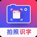 拍照识字王app下载_拍照识字王app最新版免费下载