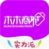 木木商城app下载_木木商城app最新版免费下载