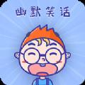 幽默笑话集锦app下载_幽默笑话集锦app最新版免费下载