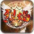 烈焰之痕v1.06手游下载_烈焰之痕v1.06手游最新版免费下载