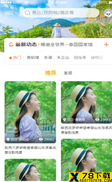 心神旅行app下载_心神旅行app最新版免费下载