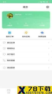 顺巴用车app下载_顺巴用车app最新版免费下载