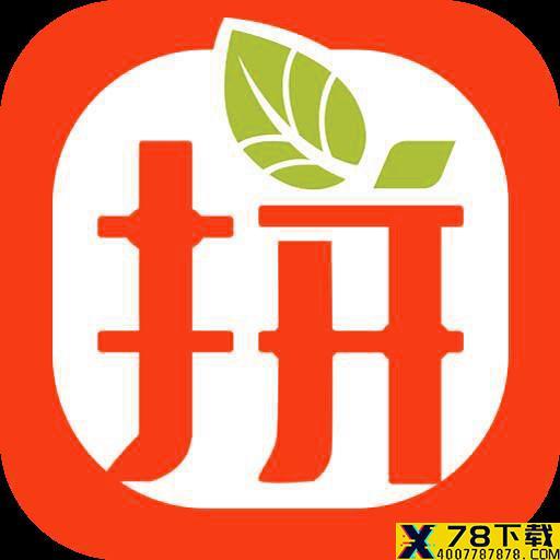 拼券app下载_拼券app最新版免费下载