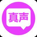 真声app下载_真声app最新版免费下载