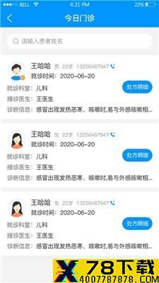 思众云app下载_思众云app最新版免费下载