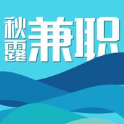 秋露兼职app下载_秋露兼职app最新版免费下载