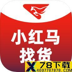 小红马找货app下载_小红马找货app最新版免费下载