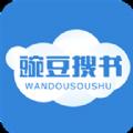 豌豆搜书app下载_豌豆搜书app最新版免费下载