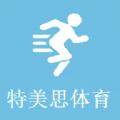 特美思体育app下载_特美思体育app最新版免费下载