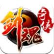 剑魂奇侠手游下载_剑魂奇侠手游最新版免费下载