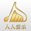 人人爱乐app下载_人人爱乐app最新版免费下载