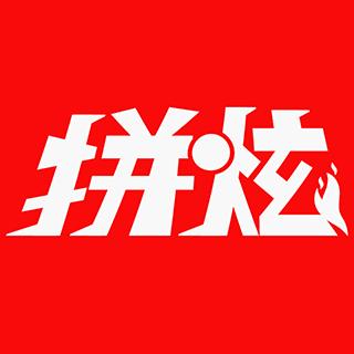 拼炫app下载_拼炫app最新版免费下载