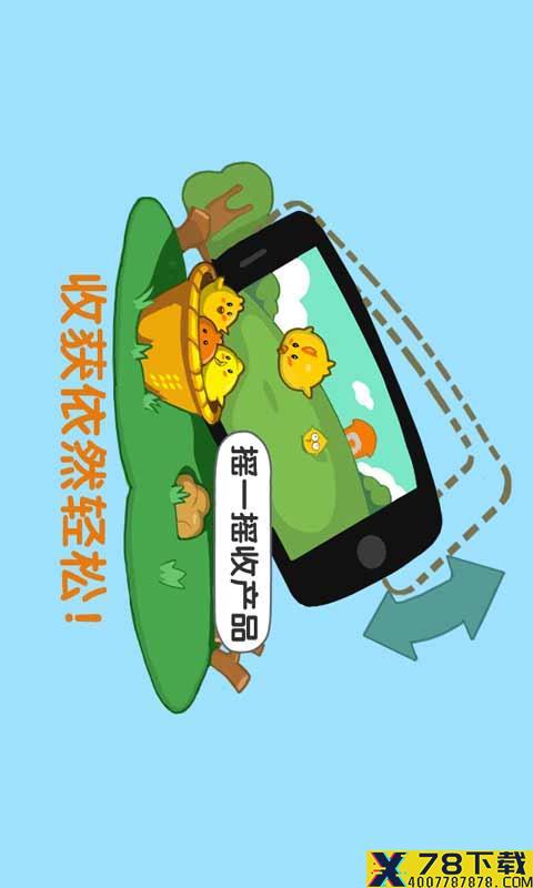 QQ牧场手游下载_QQ牧场手游最新版免费下载