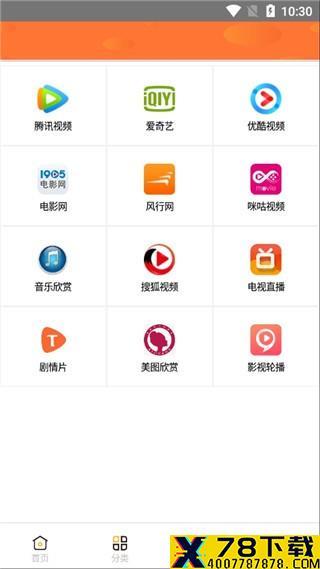 热火影院app下载_热火影院app最新版免费下载