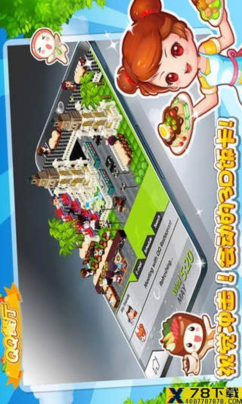 QQ餐厅(800*480)手游下载_QQ餐厅(800*480)手游最新版免费下载
