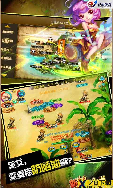 新梦幻之城v2.8手游下载_新梦幻之城v2.8手游最新版免费下载