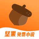 坚果免费小说app下载_坚果免费小说app最新版免费下载
