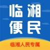 临湘便民app下载_临湘便民app最新版免费下载
