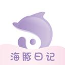 海豚日记app下载_海豚日记app最新版免费下载
