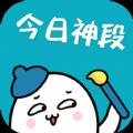 今日神段app下载_今日神段app最新版免费下载