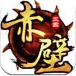 赤壁之战手游下载_赤壁之战手游最新版免费下载