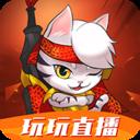 玩玩直播app下载_玩玩直播app最新版免费下载