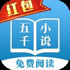 五千小说app下载_五千小说app最新版免费下载