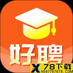 好聘app下载_好聘app最新版免费下载