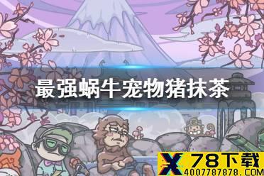 《少年三国志2》2.6.0共济