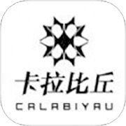 卡拉比丘手游下载_卡拉比丘手游最新版免费下载
