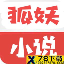 狐妖小说app下载_狐妖小说app最新版免费下载