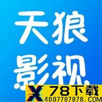 天狼影视app下载_天狼影视app最新版免费下载