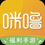 咪噜游戏app下载_咪噜游戏app最新版免费下载
